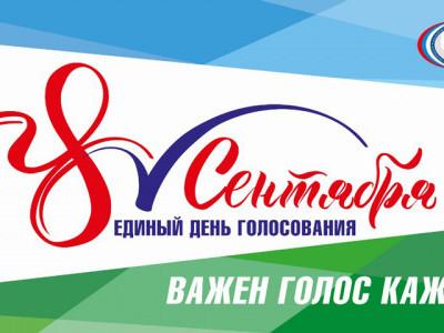 Маломобильным гражданам в ходе выборов 8 сентября будет организована доступная среда