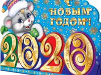 Поздравление заместителя Премьер-министра Правительства РБ с Новым 2020 годом!